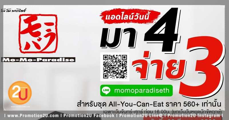 Promotion Buffet MoMoParadise Come 4 Pay 3 with Line Coupon