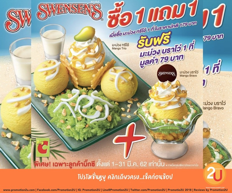 Promotion Swensens Icecream Buy 1 Get 1 Free  Mar 2019 FULL