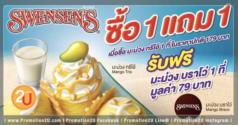 Promotion Swensens Icecream Buy 1 Get 1 Free  Mar 2019