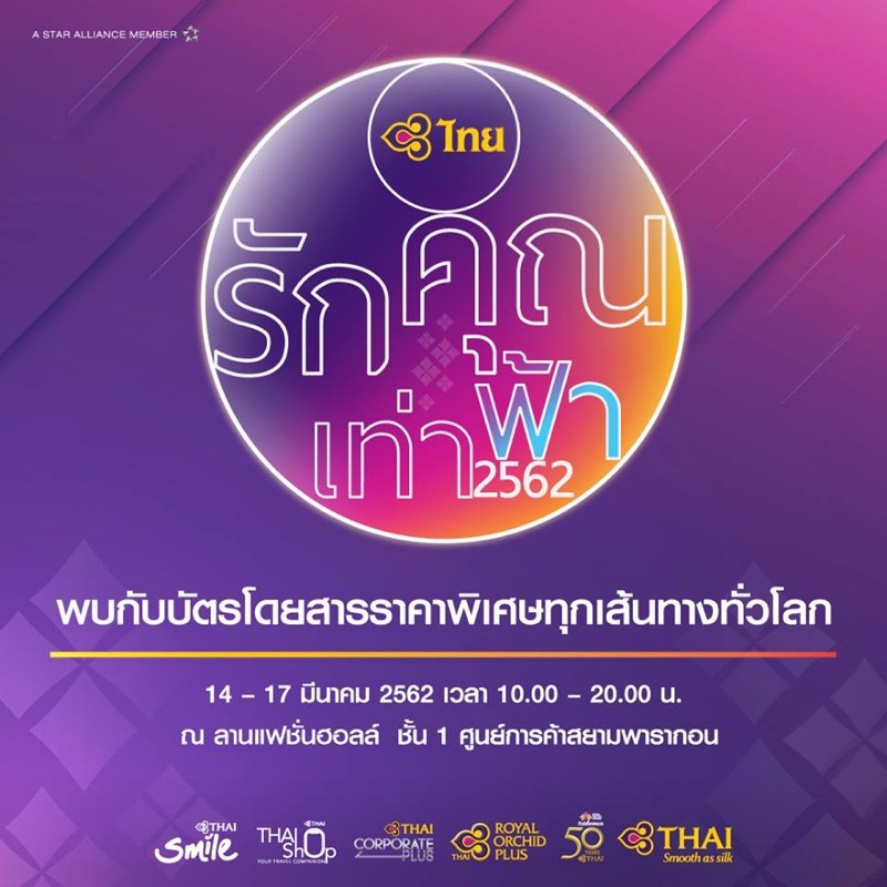 Promotion Thai Airways at Rak Khun Tao Fah 2019 FULL