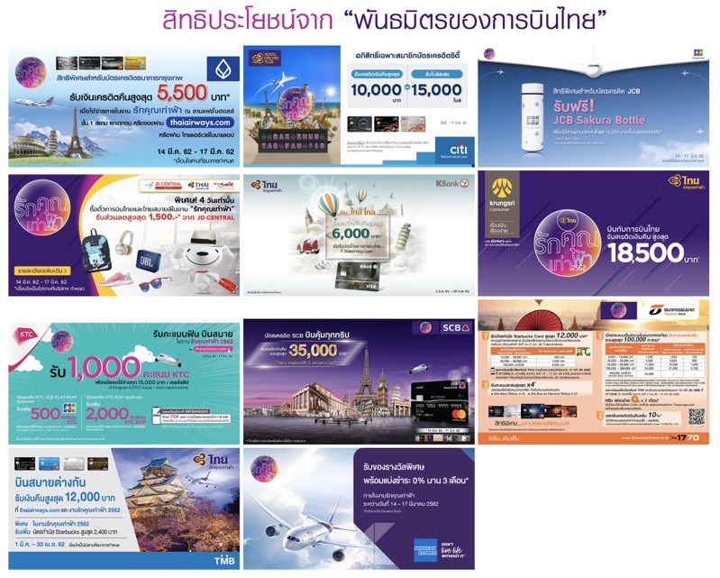 Promotion Thai Airways at Rak Khun Tao Fah 2019 Promotion P01