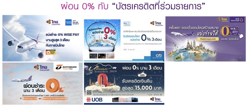 Promotion Thai Airways at Rak Khun Tao Fah 2019 Promotion P02