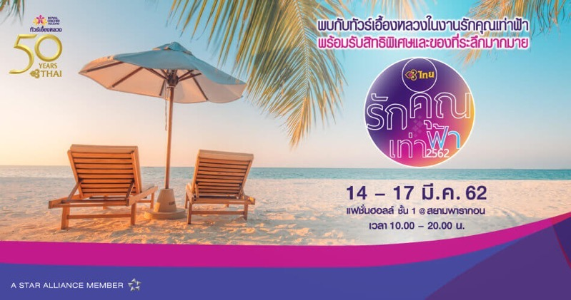 Promotion Thai Airways at Rak Khun Tao Fah 2019 Tour