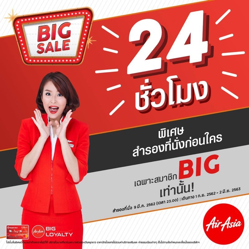 Promotion airasia free seats 0 baht mar 2019 BIG