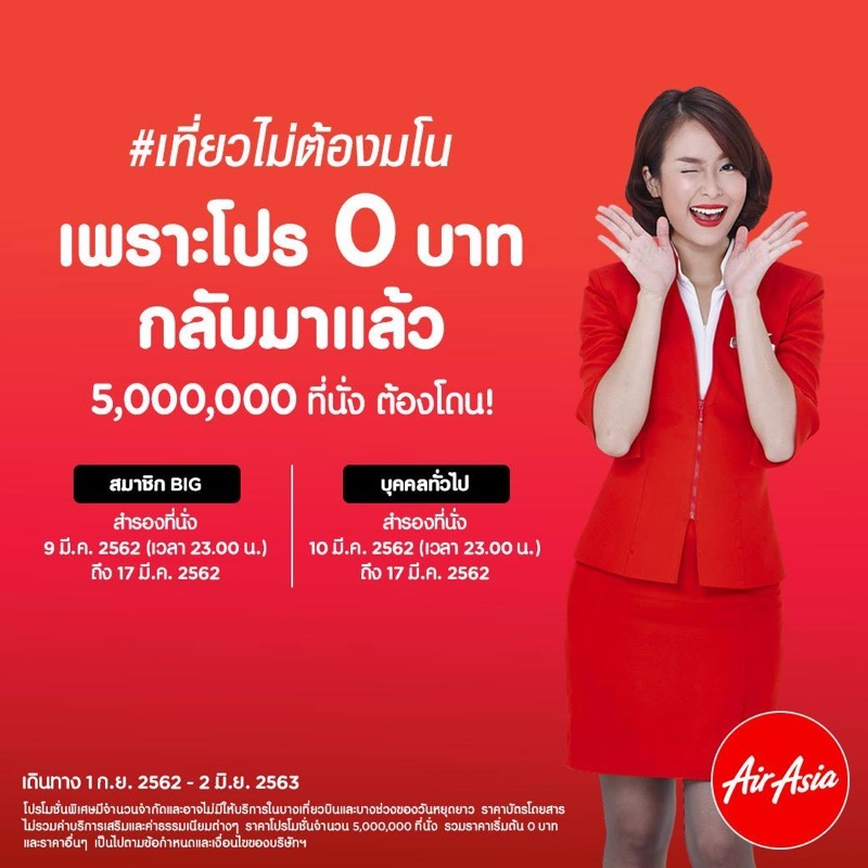 Promotion airasia free seats 0 baht mar 2019 FULL
