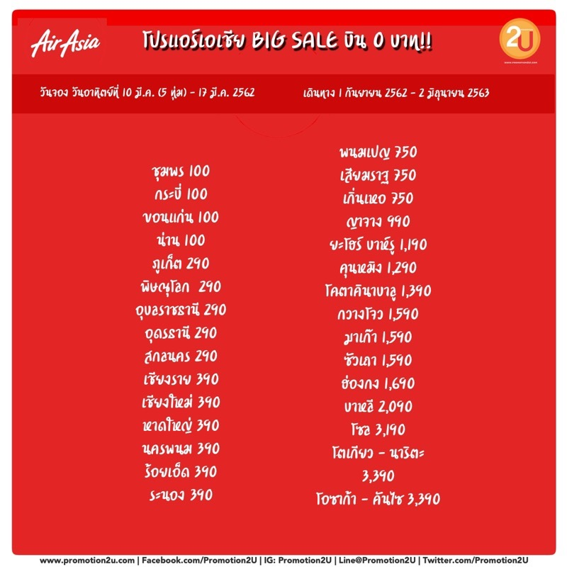 Promotion airasia free seats 0 baht mar 2019 Price Table