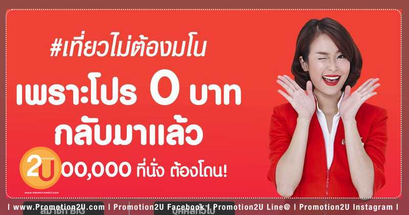 Promotion airasia free seats 0 baht mar 2019