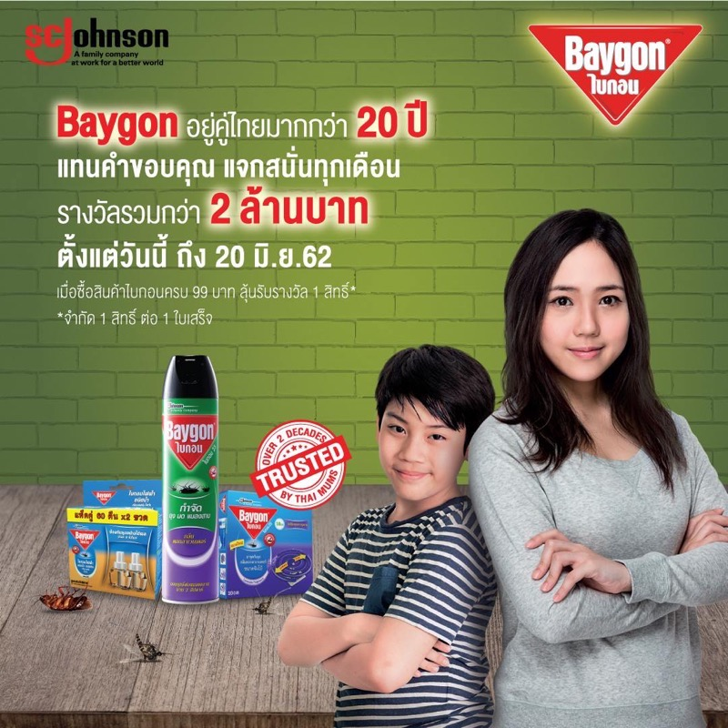 Promotion Bygon Lucky Draw 2019 FULL