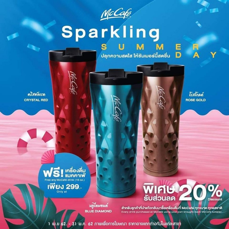 Promotions Pro Summer 2019: Promotion Mcdonald's แก้วทัมเบลอร์ Sparkling Summer