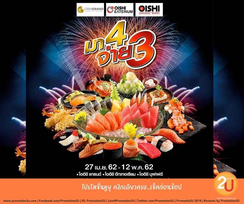 Promotion Oishi Buffet Come 4 Pay 3  May 2019 FULL