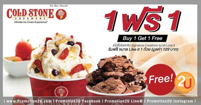 Promotion Cold Stone Icecream Buy 1 Get 1 Free