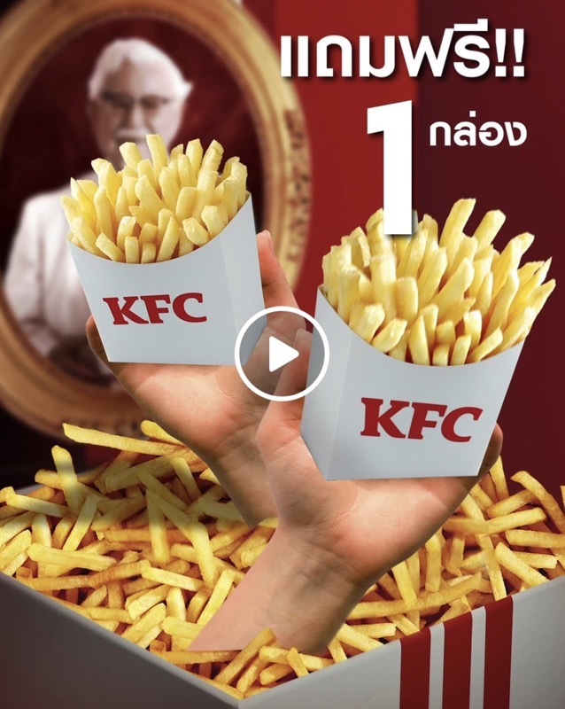 Promotion KFC Frenchfried Buy 1 Get 1 Free [May.-Jun.2019] FULL