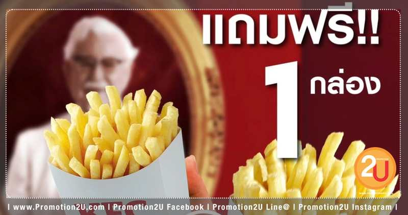 Promotion KFC Frenchfried Buy 1 Get 1 Free [May.-Jun.2019]