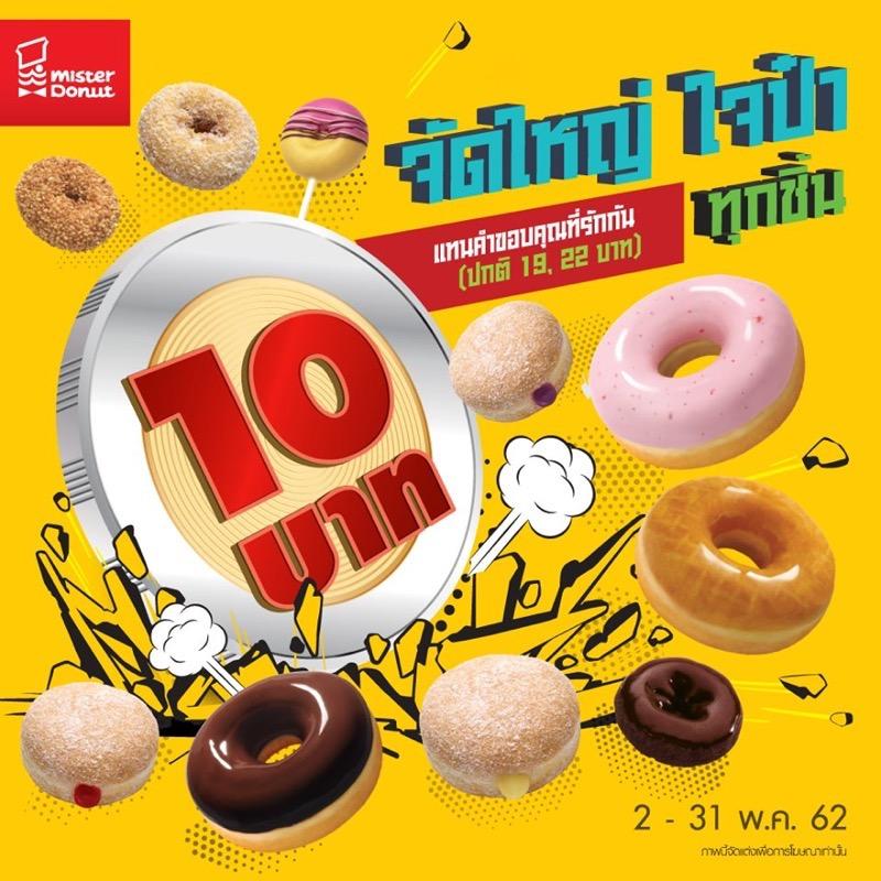 Promotion Mister Donut 10 Baht FULL