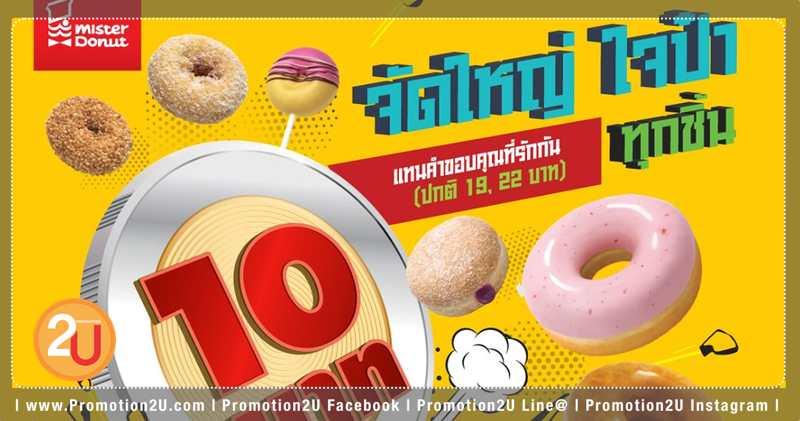Promotion Mister Donut 10 Baht