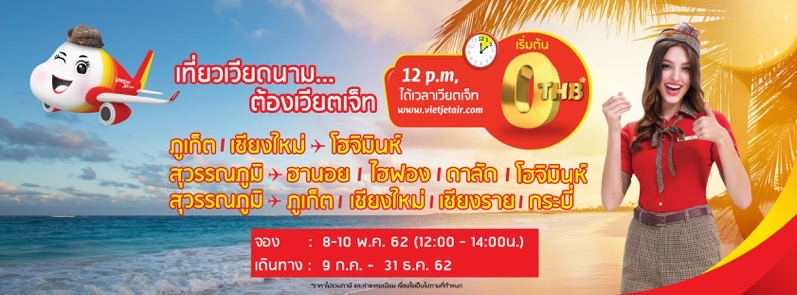 Promotion ViertJetAir Golden Days Fly 0 Baht May 2019 P FULL