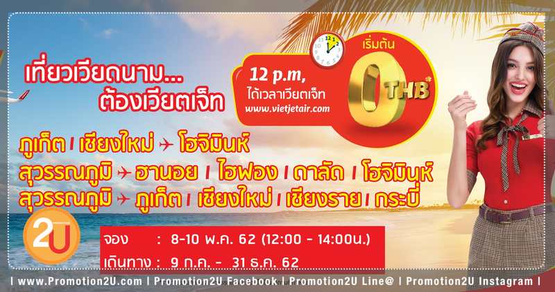 Promotion ViertJetAir Golden Days Fly 0 Baht May 2019 P00