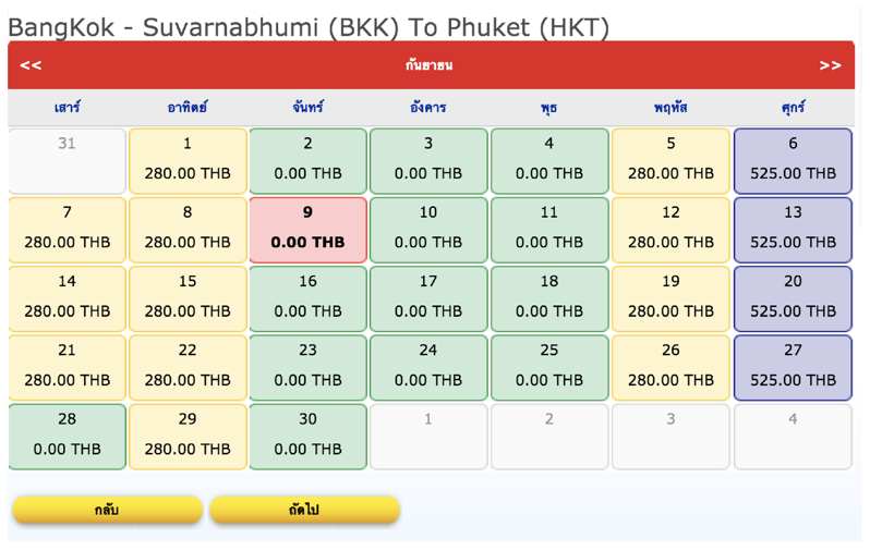 Promotion ViertJetAir Golden Days Fly 0 Baht May 2019 P4