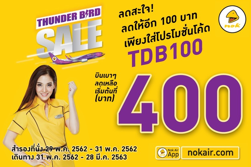 Promotion nokair thunder bird sale 2019 fly started 400 P01