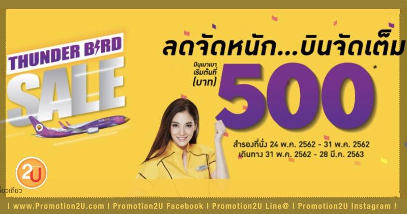 Promotion nokair thunder bird sale 2019 fly started 400