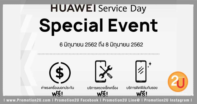 Promotion HUAWEI Service Day 2019 Free Service