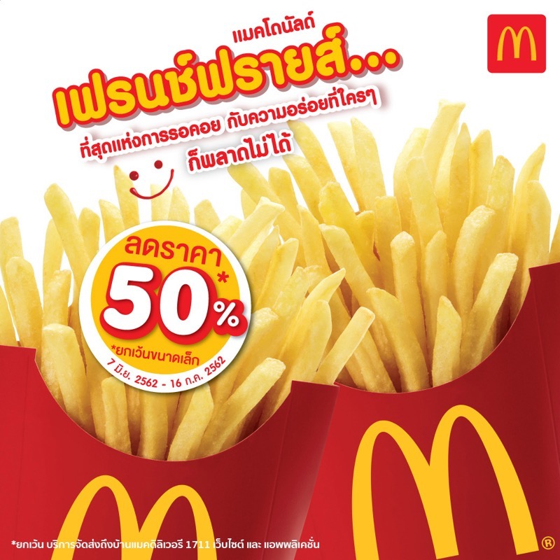 Promotion Mc Donald s French Fries Save 50 Jun Jul 2019 FULL