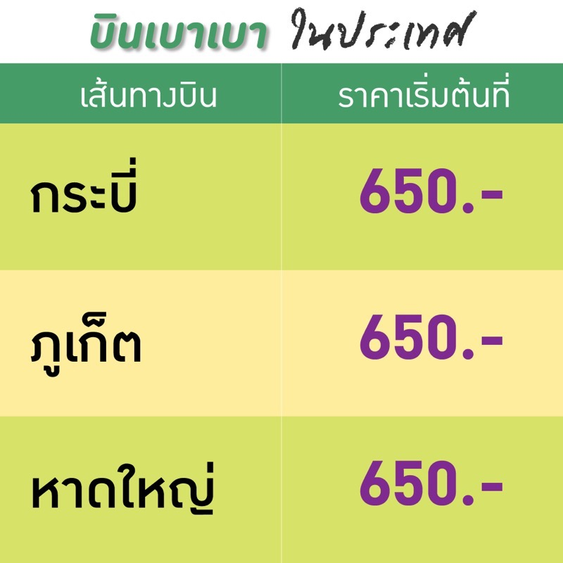 Promotion Nokair 2019 Green Season Fly Started 650 P01