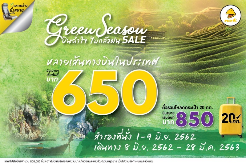 Promotion Nokair 2019 Green Season Fly Started 650