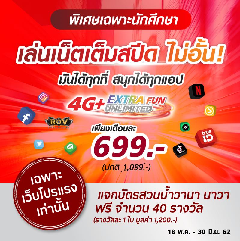 Promotion TruemoveH 4G+ Extra Fun Unlimited