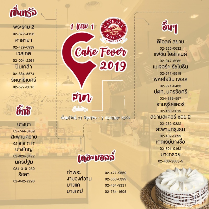 Promotion gateaux house cake fever buy 1 get 1 free 2019 P02