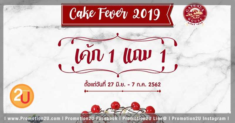 Promotion gateaux house cake fever buy 1 get 1 free 2019