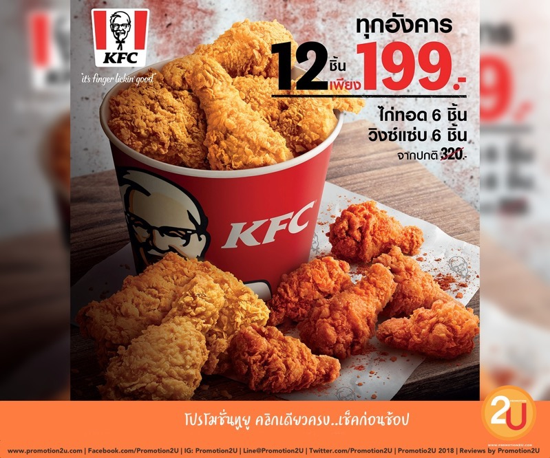 Promotion kfc Tuesday Special Set 199 Baht Jun July 2019 FULL