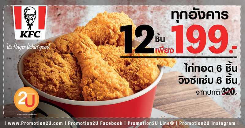 Promotion kfc Tuesday Special Set 199 Baht Jun July 2019