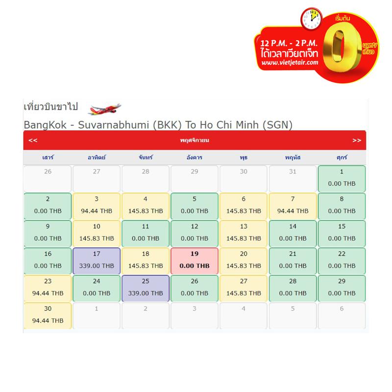 Promotion viertjetair golden days fly 0 baht June 2019 P04
