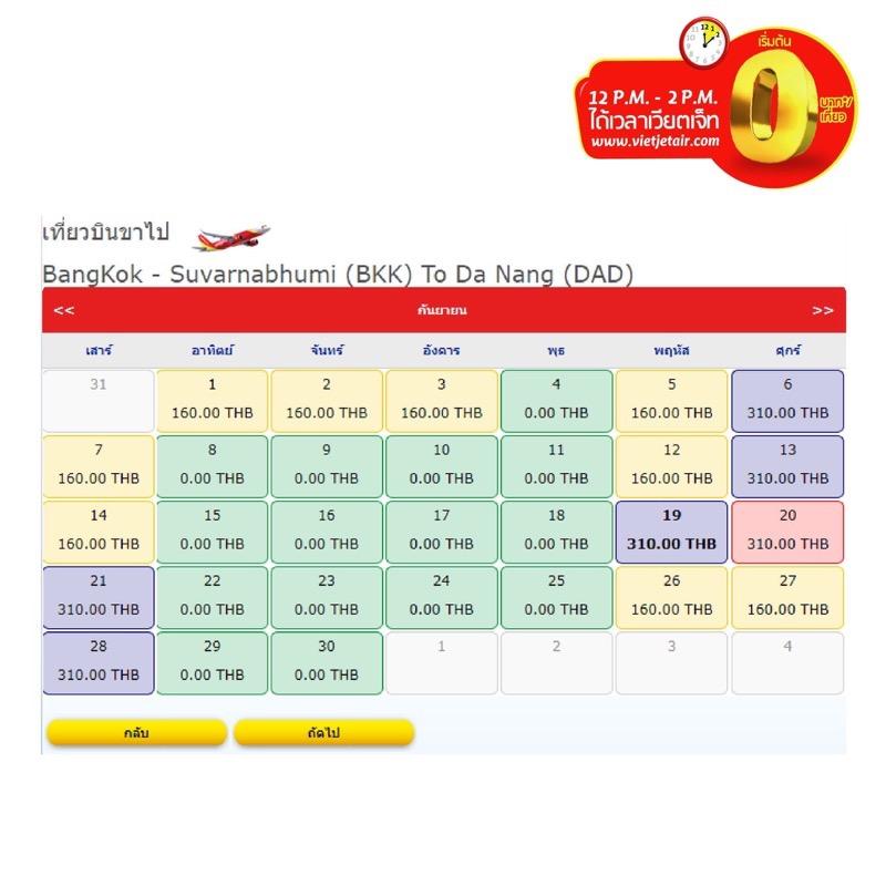 Promotion viertjetair golden days fly 0 baht June 2019 P06