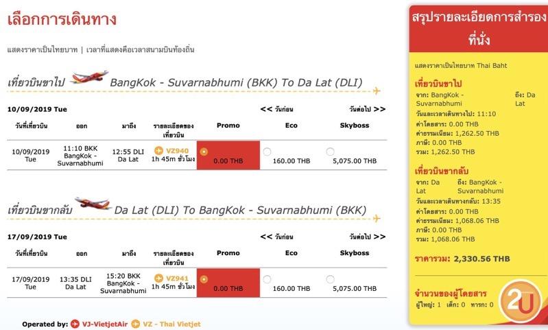 Promotion viertjetair golden days fly 0 baht June 2019 P07