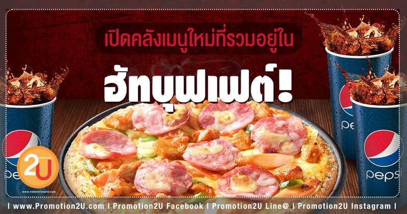 Promotion wednesday special pizza hut buffet 2019 only 199 baht