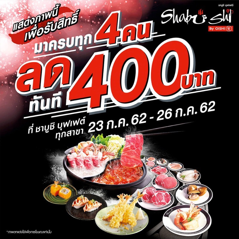 Coupon Promotion Shabushi Buffet Come 4 Get Discount 400 Baht  Jul 2019 FULL