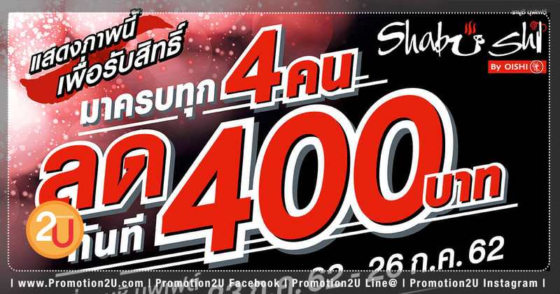 Coupon Promotion Shabushi Buffet Come 4 Get Discount 400 Baht  Jul 2019
