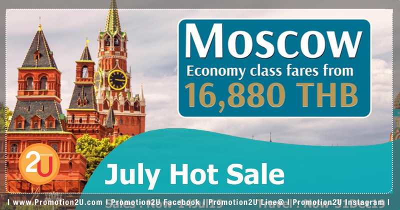 Promotion Oman Air July 2019 Fly to Europe Started 16 880