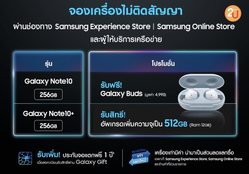 Promotion Pre Order Samsung Galaxy Note10 and Galaxy Note10Plus P2