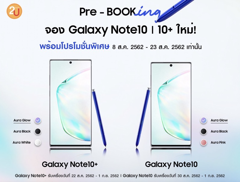Promotion Pre Order Samsung Galaxy Note10 and Galaxy Note10Plus P3