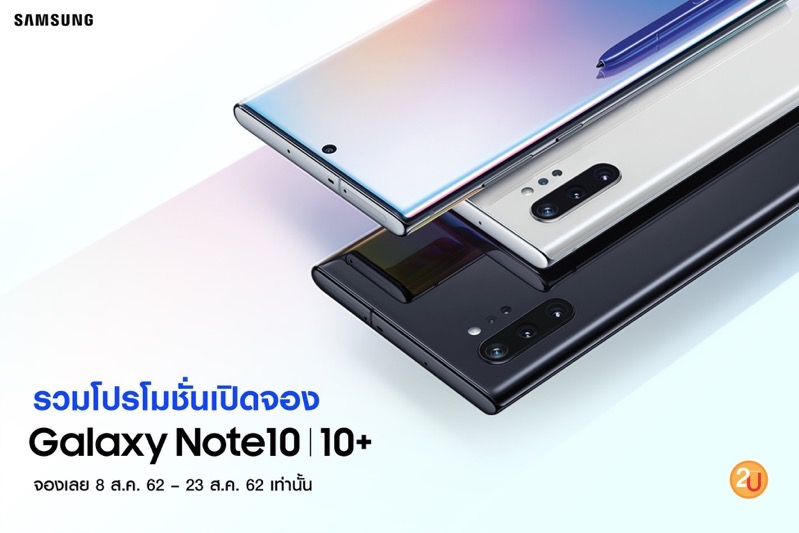 Promotion Pre Order Samsung Galaxy Note10 and Galaxy Note10Plus P4
