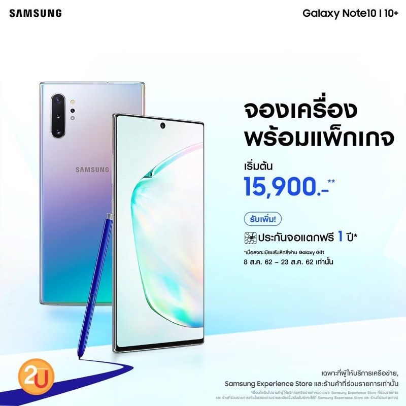 Promotion Pre Order Samsung Galaxy Note10 and Galaxy Note10Plus P5