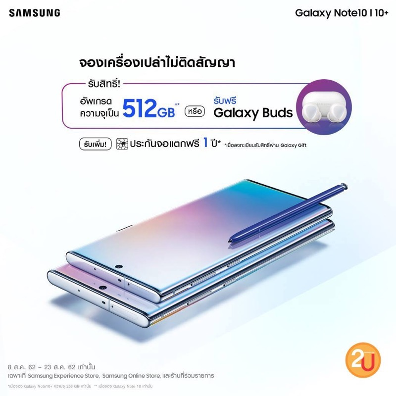 Promotion Pre Order Samsung Galaxy Note10 and Galaxy Note10Plus P6