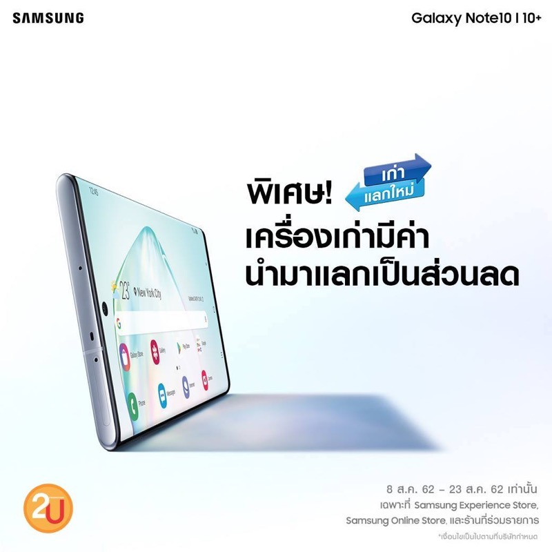 Promotion Pre Order Samsung Galaxy Note10 and Galaxy Note10Plus P7