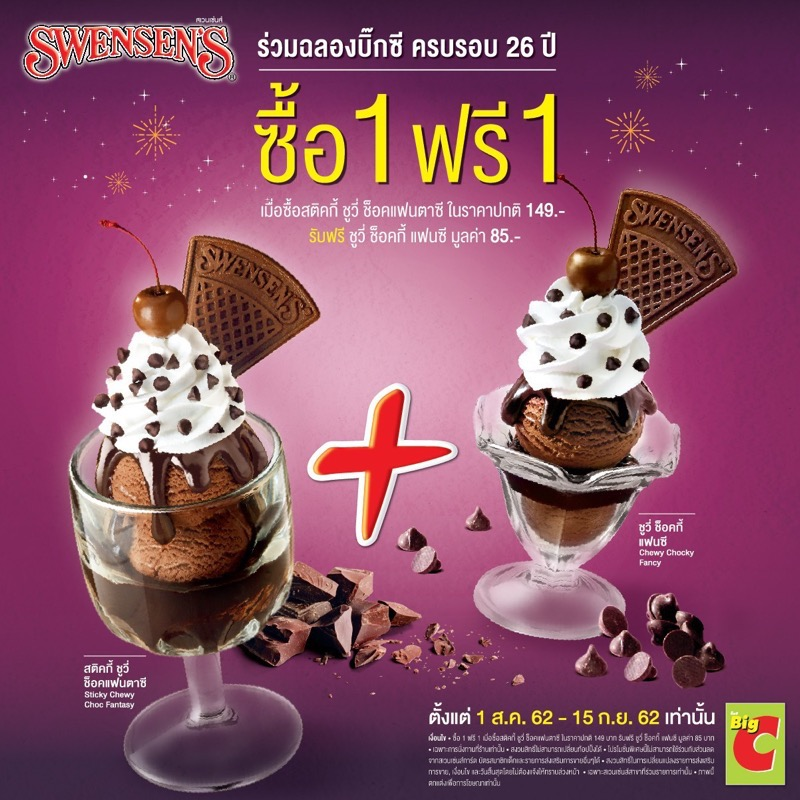 Promotion Swensen s Sticky Chewy Choc Fantasy Buy 1 Get 1 Free  Aug Sep 2019 FULL