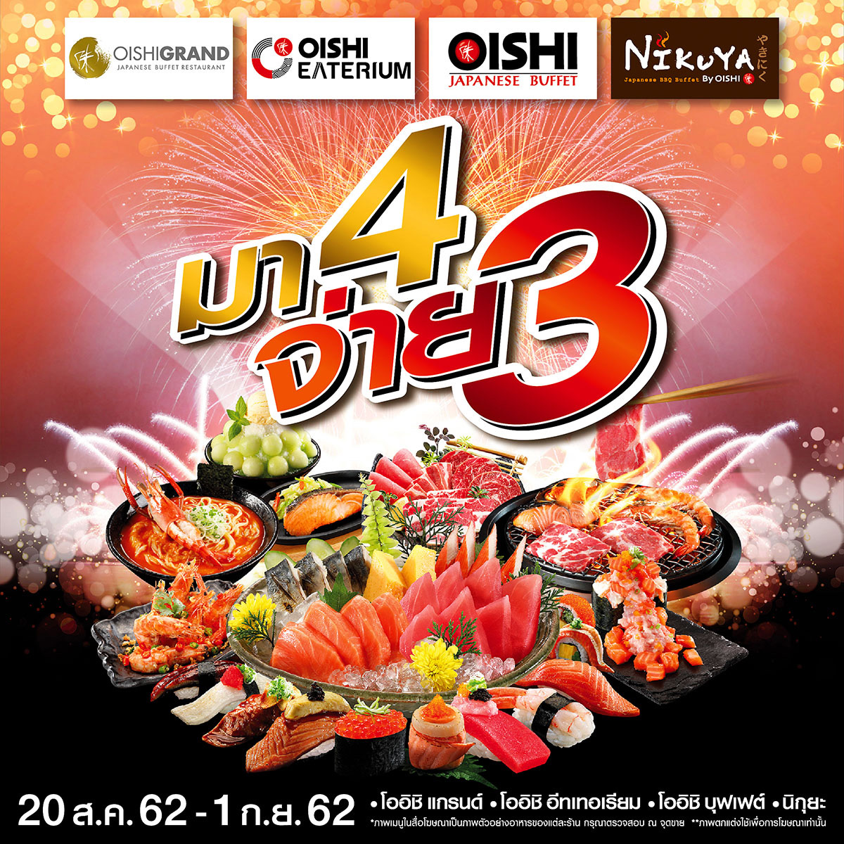 Promotion Oishi Buffet, Oishi Eaterium, Shabushi, Nikuya Come 4 pay 3 Aug 2019