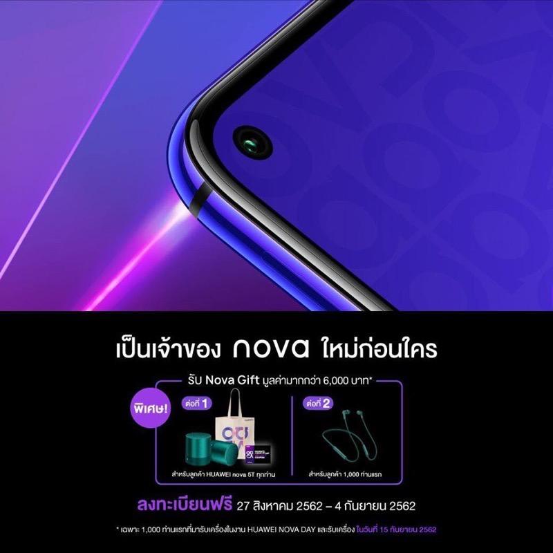 Promotion Huawei Nova 5T Pre Sale Get Nova Gift 6000 FULL