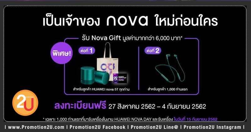 Promotion Huawei Nova 5T Pre Sale Get Nova Gift 6000